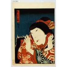 Utagawa Hirosada: 「おみわ」 - Waseda University Theatre Museum