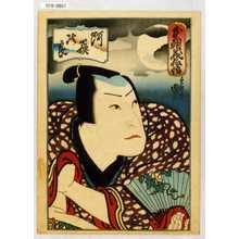 Utagawa Kunimasu: 「本朝義信伝」「阿蘇次郎」 - Waseda University Theatre Museum