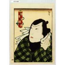 Utagawa Hirosada: 「勇福七」 - Waseda University Theatre Museum