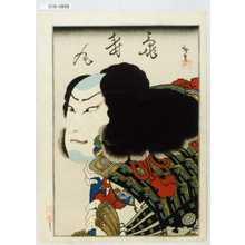 Utagawa Hirosada: 「亀寿丸」 - Waseda University Theatre Museum