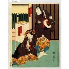 Utagawa Kunikazu: 「伝兵衛」「嵐鱗子」「おしゅん」「尾上芙雀」」 - Waseda University Theatre Museum