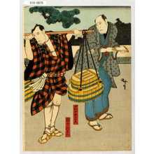 Utagawa Hirosada: 「小倉の色紙 巻ノ一」「小松や宗右衛門」「鯉売陀太八」 - Waseda University Theatre Museum