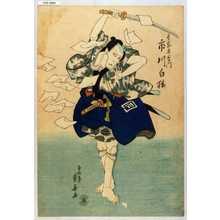 重春: 「寺岡平右衛門 市川白猿」 - Waseda University Theatre Museum