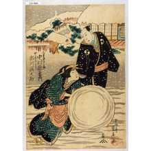 重春: 「大星由良之助 中村歌右衛門」「中居おみち 瀬川路之助」 - Waseda University Theatre Museum