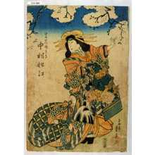 重春: 「けゐせい揚まき 中村松江」 - Waseda University Theatre Museum