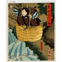 Utagawa Yoshitaki: 「忠孝誉高輪」「めっぽう弥八」 - Waseda University Theatre Museum