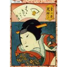 歌川国員: 「重の井 嵐徳三郎」 - 演劇博物館デジタル