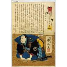 Utagawa Yoshitaki: 「帰燕芦のながめ」 - Waseda University Theatre Museum