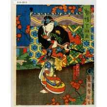 Utagawa Yoshitaki: 「契情天羽衣」「こし元ひ扇」「藤川友吉」 - Waseda University Theatre Museum
