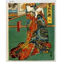 宗広: 「愛梅松桜 四」「あをやぎ」「中村翫雀」 - Waseda University Theatre Museum
