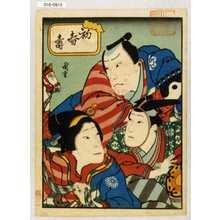 国重: 「初春寿」 - Waseda University Theatre Museum