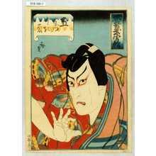 Utagawa Hirosada: 「忠孝武勇伝」「五郎とき宗」 - Waseda University Theatre Museum