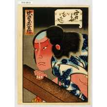 Utagawa Hirosada: 「忠孝武勇伝」「宮本むさし」 - Waseda University Theatre Museum