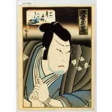 Utagawa Hirosada: 「忠孝武勇伝」「仁木だん正」 - Waseda University Theatre Museum