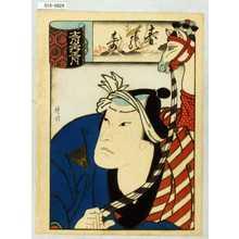 升信: 「十二月之内正月」「春の寿」 - Waseda University Theatre Museum
