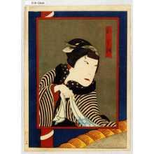 Utagawa Hirosada: 「おとわ」 - Waseda University Theatre Museum