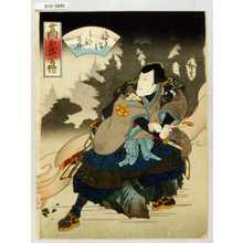 Utagawa Hirosada: 「高名武勇伝」「宇治兵部の介」 - Waseda University Theatre Museum