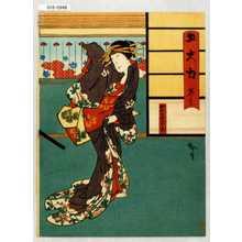Utagawa Hirosada: 「五大力 巻ノ壱」「げい子菊の」 - Waseda University Theatre Museum