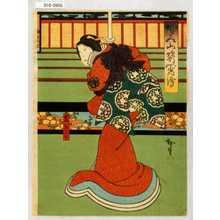 Utagawa Hirosada: 「かゞみ山姿写絵」「岩ふじ」 - Waseda University Theatre Museum