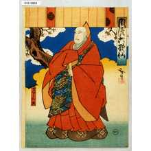 Utagawa Hirosada: 「風流六歌仙」「へん正」 - Waseda University Theatre Museum