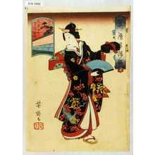 Utagawa Yoshitaki: 「華暦春陽賑 二」「御所女中」「中村玉七」 - Waseda University Theatre Museum