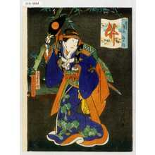 Utagawa Yoshitaki: 「見立松竹梅の内 竹」「久方妻お竹」「市川右団次」 - Waseda University Theatre Museum