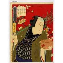 Kano Shugen Sadanobu: 「初戎 実川延若」 - Waseda University Theatre Museum