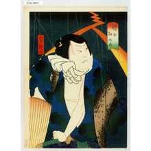 Utagawa Yoshitaki: 「胆玉松五郎」 - Waseda University Theatre Museum