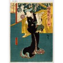 Utagawa Hirosada: 「伊勢おんど 中」「伯母おみね」 - Waseda University Theatre Museum
