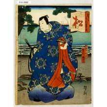 Utagawa Yoshitaki: 「見立松竹梅の内 松」「中納言行平」「実川延三郎」 - Waseda University Theatre Museum