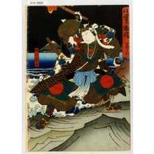Utagawa Hirosada: 「小栗物語 巻ノ弐」[細川政乕」 - Waseda University Theatre Museum