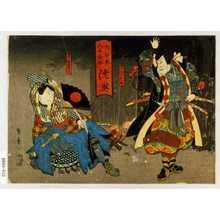 Utagawa Kunikazu: 「大日本六十余州 陸奥」「宇治兵部之助」「金谷他五郎」 - Waseda University Theatre Museum
