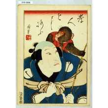 鳥居清貞: 「孝人与じろふ」 - 演劇博物館デジタル