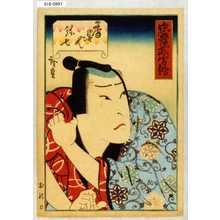 Utagawa Hirosada: 「忠孝武勇伝」「香具や弥七」 - Waseda University Theatre Museum