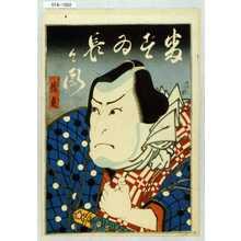 Torii Kiyosada: 「番ずゐ長兵衛」 - Waseda University Theatre Museum