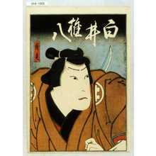 Torii Kiyosada: 「白井権八」 - Waseda University Theatre Museum