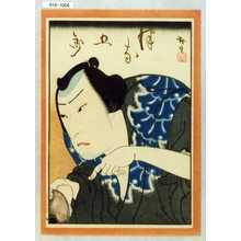 Utagawa Hirosada: 「つな五郎」 - Waseda University Theatre Museum