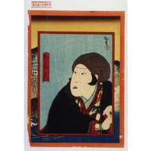 Utagawa Hirosada: 「わん久」 - Waseda University Theatre Museum