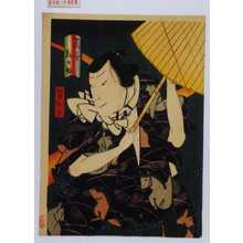 Utagawa Yoshitaki: 「荒勇駒の助」 - Waseda University Theatre Museum