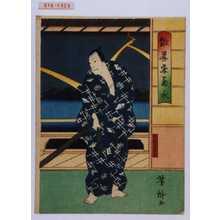 歌川芳滝: 「傚華雪菊水」「弓師藤三郎」 - 演劇博物館デジタル