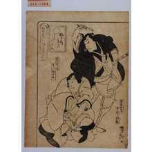 Utagawa Yoshitaki: 「見立いろはたとゑ」「ふくろ鳥のよいだくみ」「鉄嶽陀右衛門 仲むら仲助」「岩川次郎吉 実川額十郎」 - Waseda University Theatre Museum