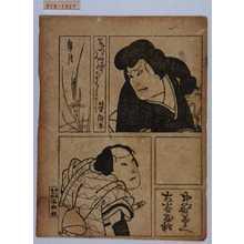 Utagawa Yoshitaki: 「はりませみたて十二月のうち 皐月」「中野藤兵衛」「大谷友松」 - Waseda University Theatre Museum