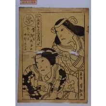 Utagawa Yoshitaki: 「仁義礼智忠信孝悌の内 忠」「榮御前 中村宗十郎」「乳人政岡 浅尾玉六」 - Waseda University Theatre Museum