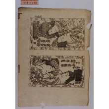 Utagawa Yoshitaki: 「新製」「久我之助 中村福助 ひな鳥 嵐璃寛」「新製」「乙姫 市川右団治 浦島 実川延若」 - Waseda University Theatre Museum