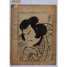Utagawa Yoshitaki: 「伊勢新九郎」「嵐吉三郎」 - Waseda University Theatre Museum