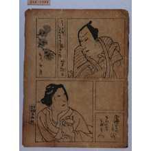 Utagawa Yoshitaki: 「はりませ見立十二月の内 水無月」「蓮見の千代」「大谷友まつ」 - Waseda University Theatre Museum