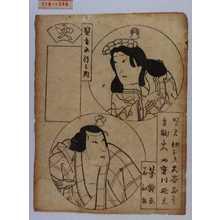 Utagawa Yoshitaki: 「見立五行之内 火」「里見伏ひめ」「大谷友松」「金鞠大助」「実川延若」 - Waseda University Theatre Museum