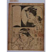 Utagawa Yoshitaki: 「姉呉竹実ハ 小よし 嵐璃寛」「芸子小菊 澤むら曙山」 - Waseda University Theatre Museum