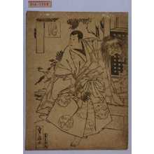 Kano Shugen Sadanobu: 「月」「法策 嵐璃寛」 - Waseda University Theatre Museum