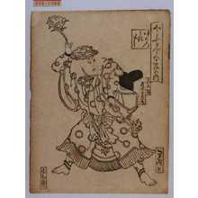 Utagawa Yoshitaki: 「今よふけんじ五十四帖の内 ゆめのうきはし」「花石橋 尾上多見蔵」 - Waseda University Theatre Museum